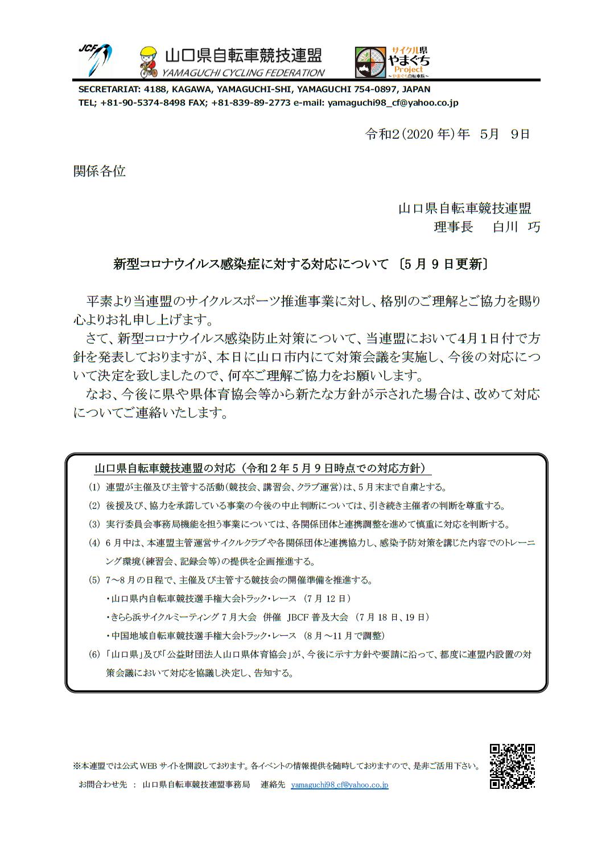 山口 県 コロナ 最新 情報